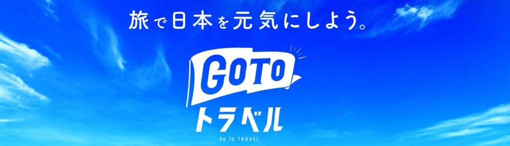 旅行者向けGoToトラベル事業公式サイト